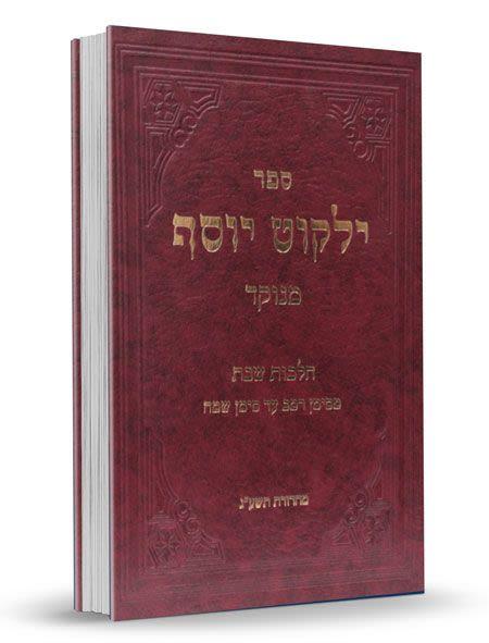 """ילקוט יוסף הלכות שבת - רמ""""ב - שמ""""ה"""