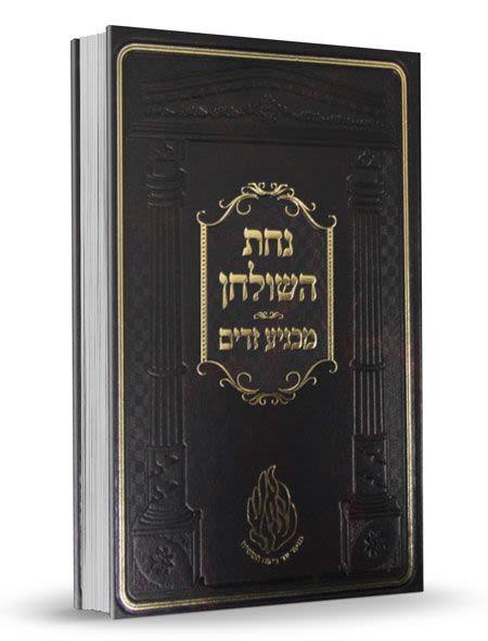 ספר נחת השולחן ומכניע זדים - הרב נחמן מטשערין