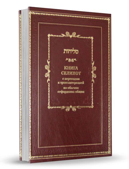 Книга Слихот