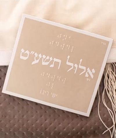Yishai Ribo - Elul, 1990