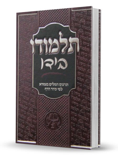 Talmudo B'Yado- A Translation of Words in the Gemara