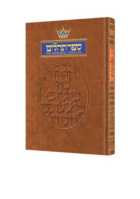 Tehillim/Psalms  - Pocketsize