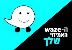 ה־Waze האמיתי שלך