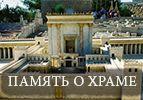 Память о Храме
