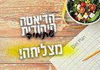 הדיאטה היהודית שתמיד מצליחה!