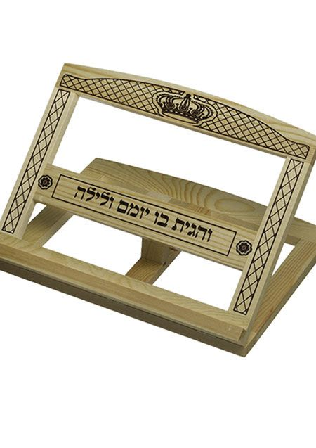 Shtender (Book Stand) for Table Top - Wooden with Inscription