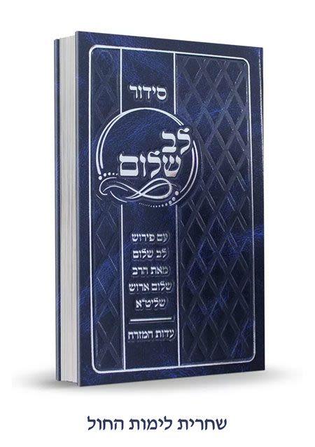 סידור לב שלום של הרב ארוש - שחרית בלבד - כחול