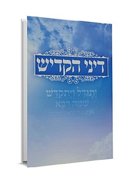 דיני הקדיש - הרב אברהם סיטבון
