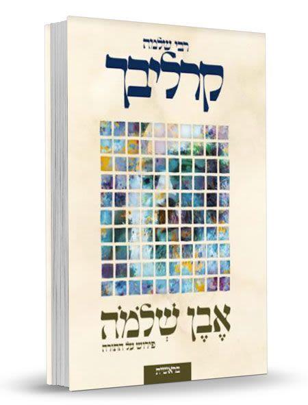 אבן שלמה - הרב שלמה קרליבך, בראשית