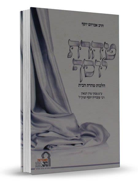 טהרת יוסף - הלכות טהרת הבית - הרב אברהם יוסף