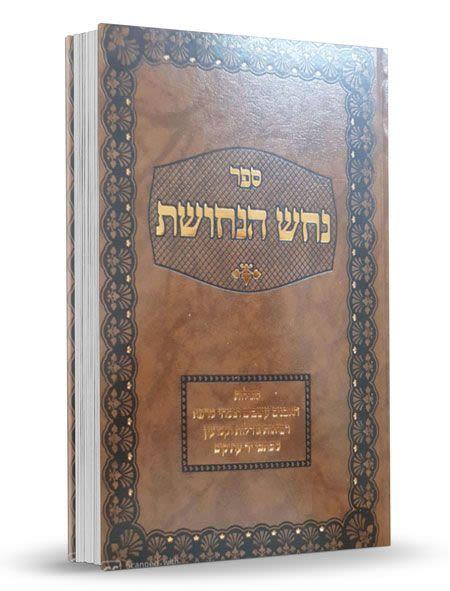 ספר נחש הנחושת - שלום בן אברהם כתר