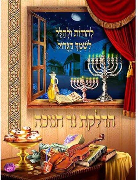 Bénédictions de Hannouca en Hébreu et anglais