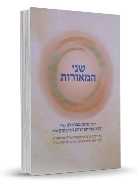 """שני המאורות – ר' נחמן מברסלב והרב קוק – כולל פירושי הראי""""ה על ליקוטי מוהר""""ן"""