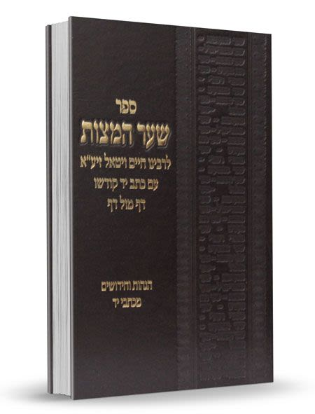 ספר שער המצוות לר' חיים ויטאל
