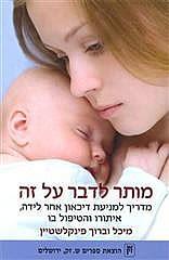 מותר לדבר על זה – מדריך לדיכאון אחרי לידה – מיכל וברוך פינקלשטיין