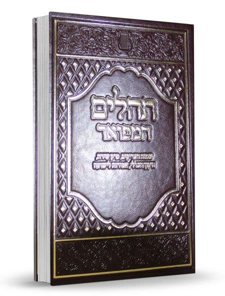ספר תהילים דמוי עור עם שמות הצדיקים – חום