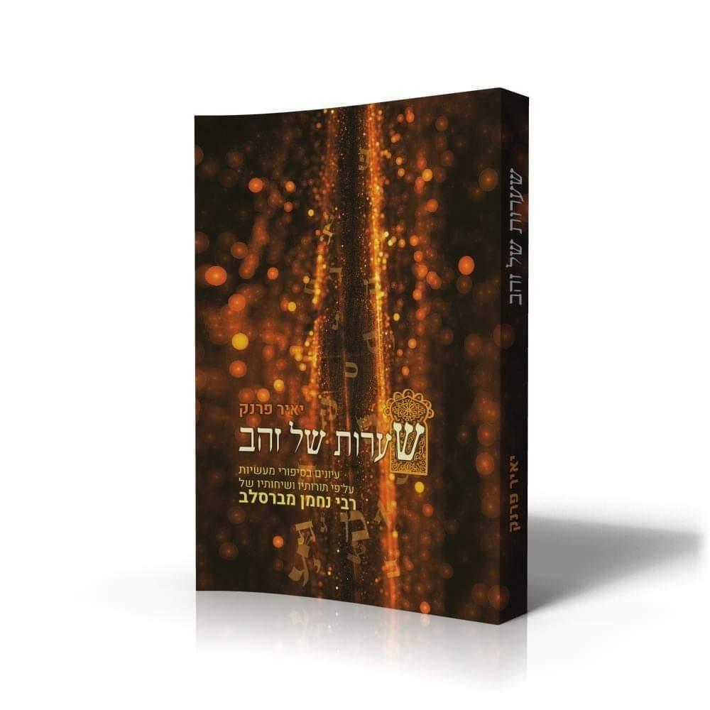 שערות של זהב - הרב יאיר פרנק