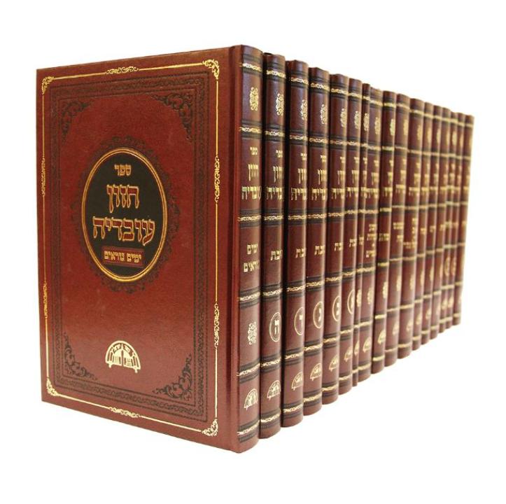 סט חזון עובדיה השלם 19 כרכים - הרב עובדיה יוסף