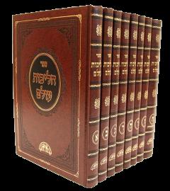 סט הליכות עולם 8 כרכים - הרב עובדיה יוסף