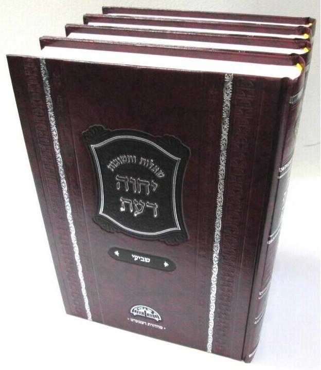 """שו""""ת יחווה דעת החדש - ז' כרכים בד' כרכים - המהדורה הבינונית"""
