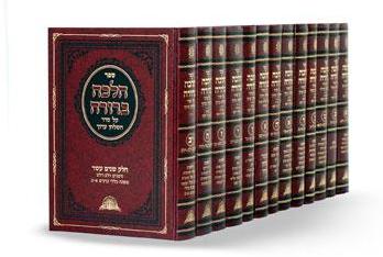 """סט הלכה ברורה 21 כרכים - הרב דוד יוסף שליט""""א"""