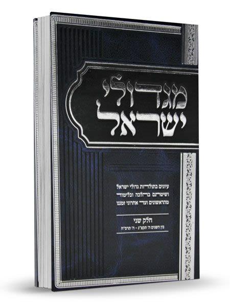 מגדולי ישראל – עיונים בתולדות ישראל – הרב מאיר מאזוז חלק ב'