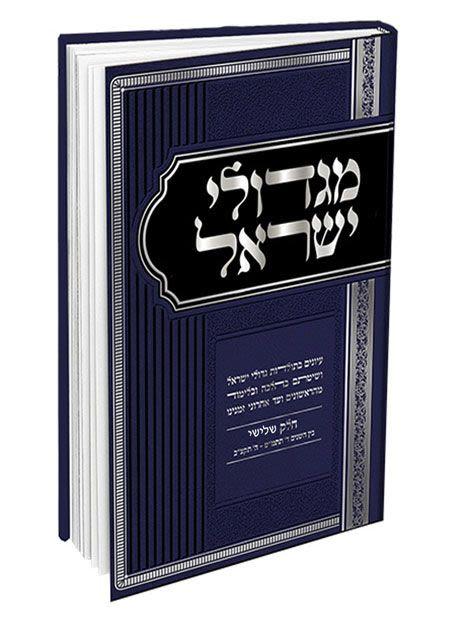 מגדולי ישראל – עיונים בתולדות ישראל – הרב מאיר מאזוז חלק ג'