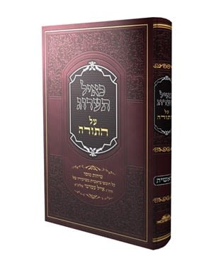 כאיל תערוג על התורה - בראשית - הרב אייל עמרמי