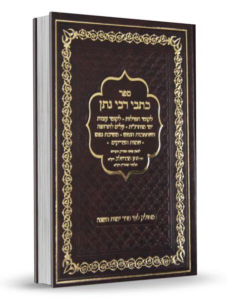 כל כתבי רבי נתן מברסלב בכרך אחד מחולק ללימוד יומי - בינוני