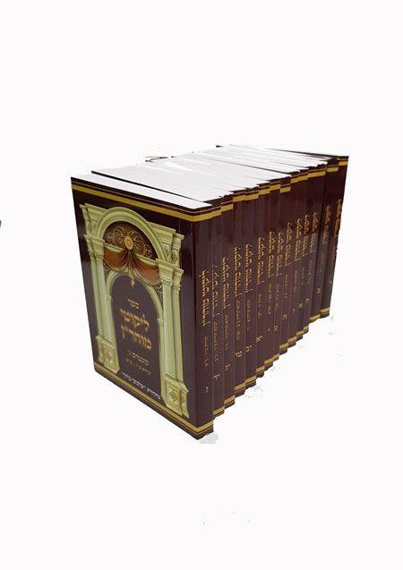 """סט ליקוטי מוהר""""ן כיס – 15 כרכים"""