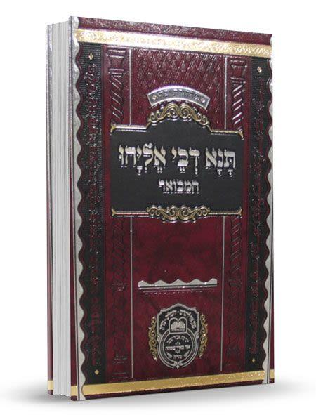 """תנא דבי אליהו המבואר – עוז והדר חלק ב' (י""""ז-ל""""א)"""