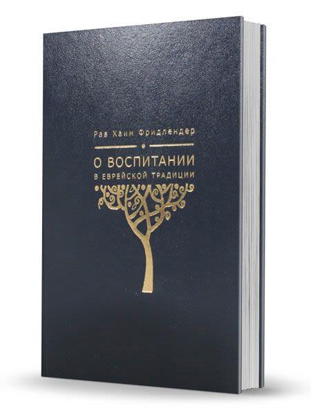 О воспитании в еврейской традиции. Рав Хаим Фридлендер