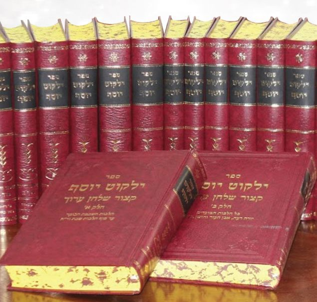 """סט ילקוט יוסף החדש 37 כרכים תשע""""ט - הרב יצחק יוסף"""