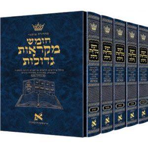סט חומש מקראות גדולות ה' כרכים גדול / ארטסקרול