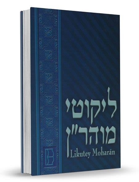 Likutey Moharán 4