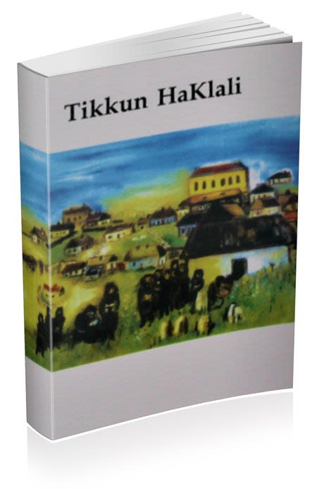Tikkun Haklali  (Transliterated English) - large size