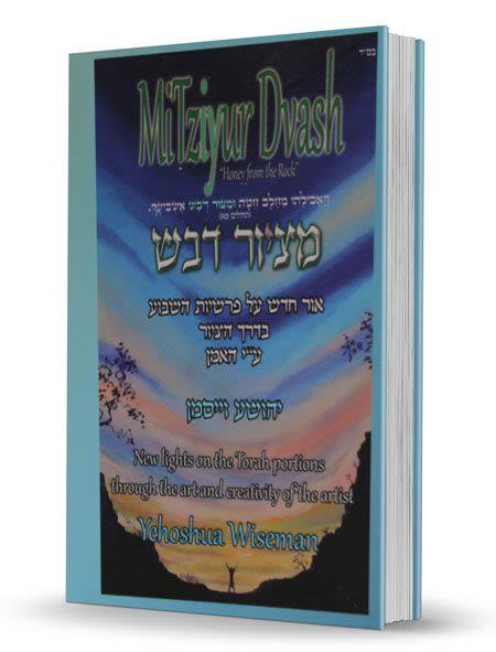 "MiTziyur Dvash (""Honey from the Rock"")"