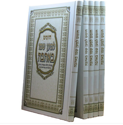 Set of Five Books of Torah (Hebrew) - Lema'an Shemo B'ahavah