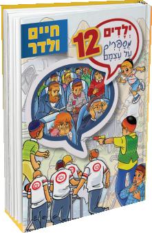 ילדים מספרים על עצמם 12 - חיים ולדר