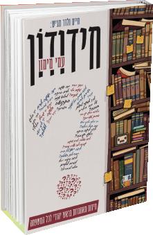 ספר חידודון עם עמי מימון - ספר החידות של חיים ולדר ועמי מימון