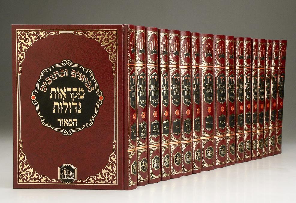 """סט נ""""ך מקראות גדולות המאור - גדול, 17 כרכים"""