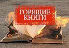 Горящие книги (Насо)