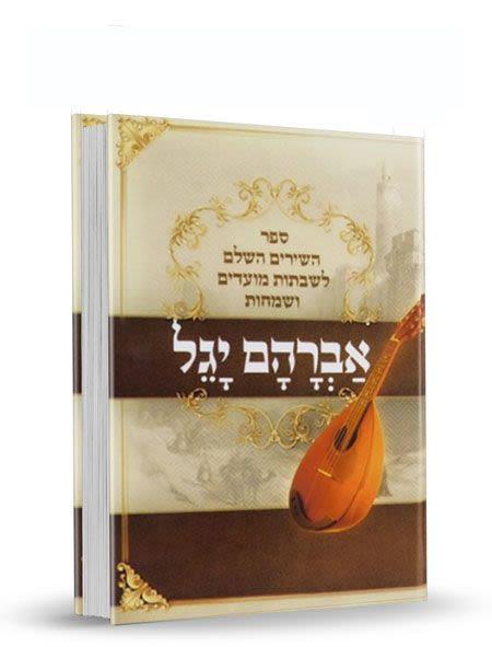 ספר זמירות שבת אברהם יגל
