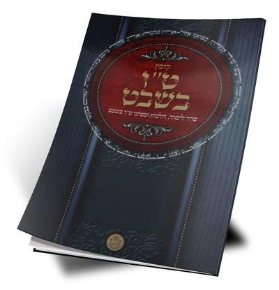 """חוברת סדר ט""""ו בשבט – סדר הלימוד הלכות ומנהגים"""