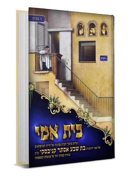 בית אמי - הרבנית בת שבע קנייבסקי, מאת רות צביון