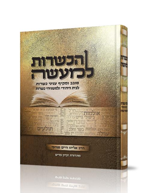 הכשרות למעשה - הלכות הכשרות לבית היהודי ולמשגיחי כשרות, הרב אליהו פנחסי