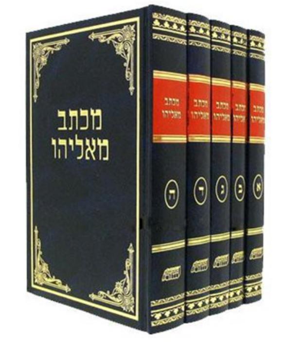 סט מכתב מאליהו - הרב אליהו דסלר, המהדורה החדשה!