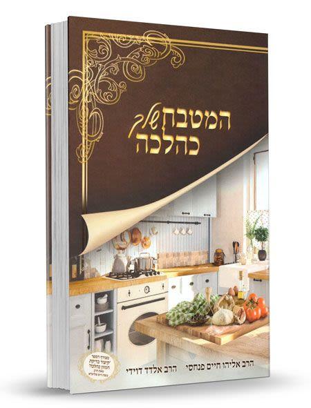 המטבח שלך כהלכה - הרב אליהו פנחסי והרב אלדד דוידי