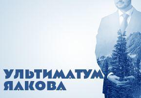 Ультиматум Яакова (Ваишлах)