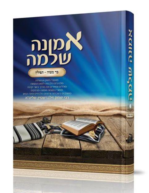 אמונה שלמה - הרב יצחק זילברשטיין, בר מצווה ותפילין